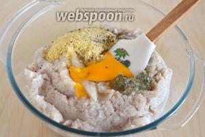 Добавьте яйцо, тёплое молоко (37-40°С), соль, измельчённые хлопья, перец и травы по вкусу. Тщательно вымешивайте фарш, пока он не станет заметно плотнее. Если получается жидковато, добавьте ещё немного хлопьев. Затем уберите фарш в холодильник на 30 минут, чтобы фарш приобрёл нужную консистенцию. Вместо хлопьев вы можете использовать более традиционный белый хлеб, тогда его нужно предварительно размочить в молоке, а затем добавить в фарш.