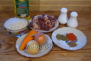 Для приготовления плова с сердечками нам нужно: морковь, рис, куриные или индюшиные сердечки, соль, перец, паприка, зира, кориандр, растительное масло, репчатый лук.