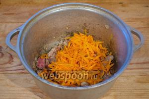 К обжаренным сердечкам добавляем нарезанную или натёртую морковку. Морковки следует класть по принципу — чем больше, тем вкуснее.