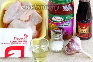 Для приготовления блюда нужно взять куриные крылышки, соевый соус и соус «Ткемали», чеснок, молотый перец «чили», подсолнечное рафинированное масло и соль.