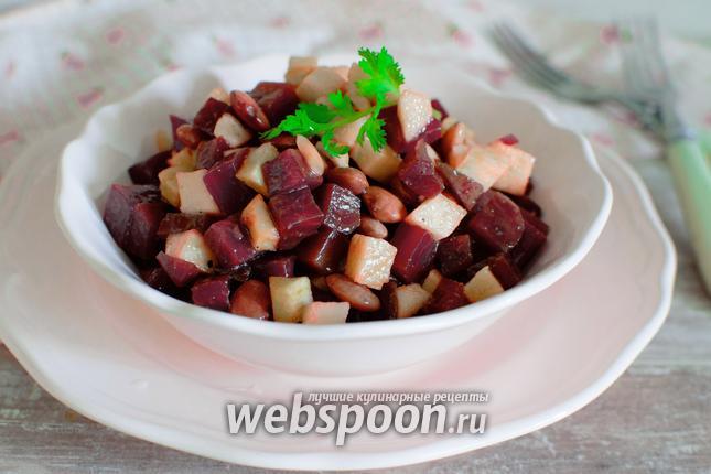 Фото Салат с фасолью, яблоками и свеклой
