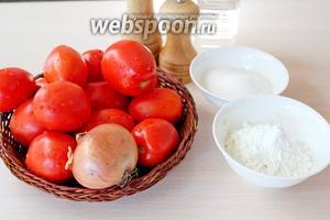 Приготовим все необходимые ингредиенты: помидоры спелые (мясистые), лук, сахар, соль, уксус, крахмал и специи.