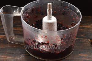 Измельчить бузину в кухонном комбайне, но не до состояния пюре, а чтобы остались кусочки ягод.