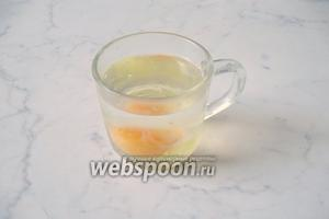 Приготовить яйцо пашот. В стакан налить  воду комнатной температуры.  В стакан с водой разбить яйцо.