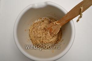 Выкладываем поготовленную массу в миску, добавляем молотые орехи и тщательно перемешиваем ложкой или лопаткой.