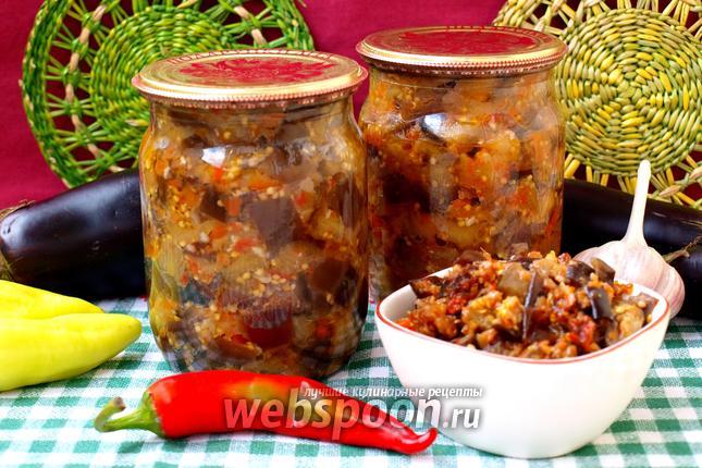 Рецепт Баклажаны по-грузински на зиму