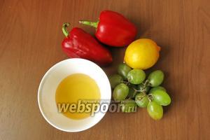Ингредиенты: перец болгарский мясистый, лимон, мёд, виноград.