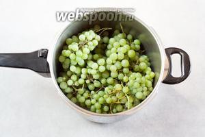 Классическое сырье для вержуса — незрелый виноград. Абсолютно не важно, какого сорта, светлый или тёмный. Важно, чтобы он был неопрысканным. Стадия зрелости — когда виноград только-только начинает набирать сок, то есть ягодки маленькие, но уже не твёрдые завязи. Мне этот ингредиент перепадает нечасто, и перепал в не слишком большом количестве, так что вопрос о заготовке не стоял, важнее было наладить хранение. Что могу сказать: зелёный виноград способен храниться в помещении с температурой 18°С в закрытой скороварке на протяжении 2-3 недель, без непоправимого вреда для собственного здоровья и зелёности. Относительно количества винограда — по весу его (с веточками) имеет смысл брать вдвое больше, чем нужно по объёму вержуса.