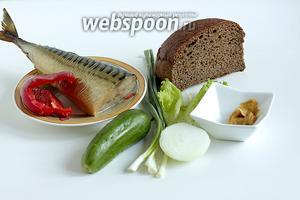 Для приготовления брускетты со скумбрией, возьмём копчёную скумбрию, свежий огурец, острую горчицу (у меня она термоядерная), зелёный лук и немного репчатого, чёрный хлеб, сладкий перец, растительное масло.