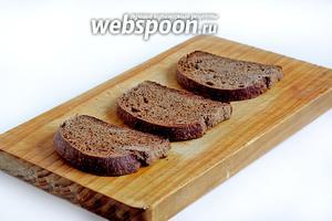 Чёрный хлеб подсушить в тостере или поджарить на сухой сковороде.