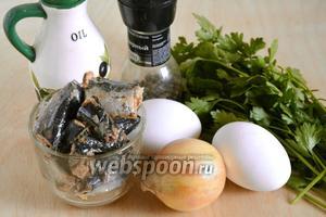 Затем подготовьте необходимые ингредиенты для начинки: сардины, вареные вкрутую яйца, лук, соль, перец, свежую зелень и немного масля для жарки.