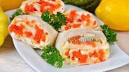 Фото рецепта Рулетики из лаваша с яйцами, кальмарами и красной икрой