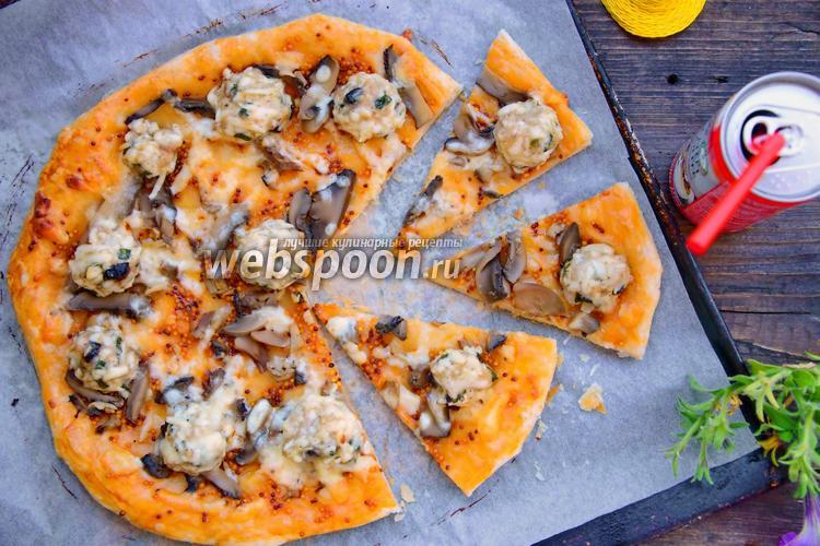 Рецепт Пицца с особым куриным фаршем и шампиньонами