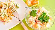 Фото рецепта Салат с крабовыми палочками и мандаринами