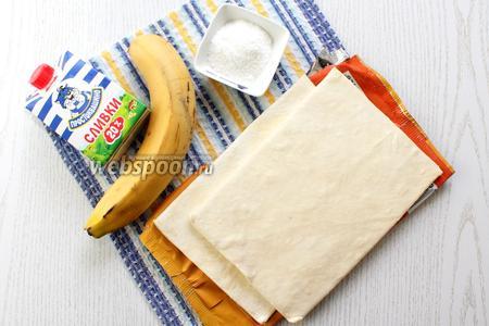 Для приготовления слоек нам понадобятся: тесто слоёное, сахарная пудра, ванильный сахар, бананы, масло сливочное и сливки.