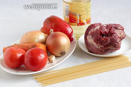 Чтобы приготовить макароны с мясом и овощами возьмём тонкие и длинные макароны с дырочкой внутри. Они похожи на спагетти, но чуть потолще. Так же нам понадобятся 2 луковицы, морковь, свежие помидоры, 2 зубчика чеснока, растительное масло, сладкий перец, мякоть говядины, кусочек острого перца, немного паприки и зелень для украшения.