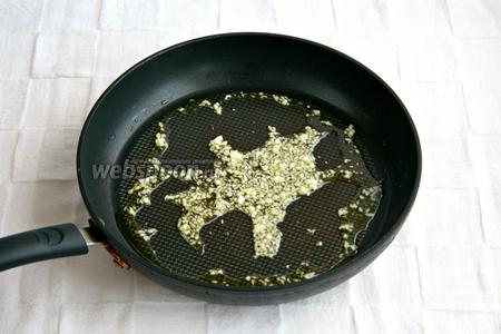 Раскалить сковороду, налить оливковое масло, выложить чеснок. Прогреть чеснок в течение 2 минут.