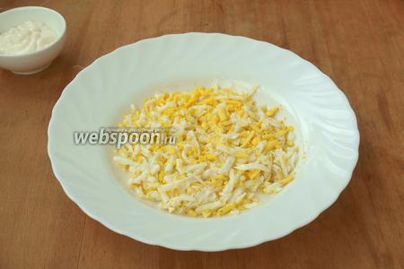 Яйца сварить, очистить и натереть.