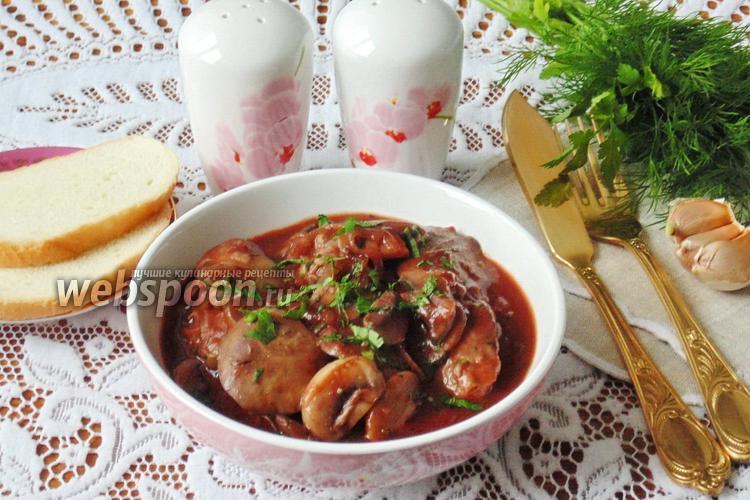 Фото Куриная печень с шампиньонами в красном вине