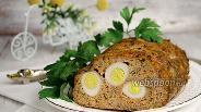 Фото рецепта Мясной рулет с перепелиными яйцами