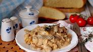 Фото рецепта Бефстроганов с грибами и тимьяном