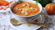 Фото рецепта Тыквенный суп-пюре с креветками