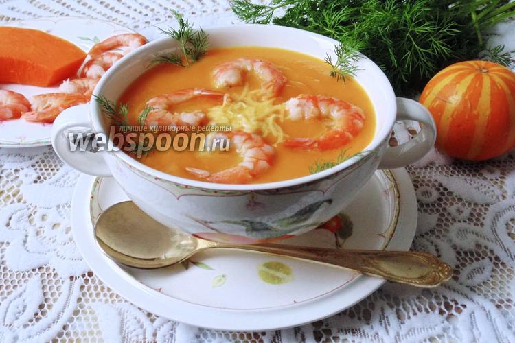 Фото Тыквенный суп-пюре с креветками