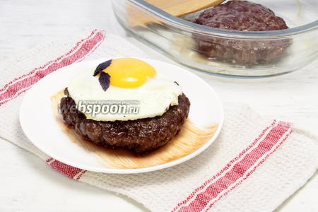Как правило, бифштекс рубленый подают с яичницей.