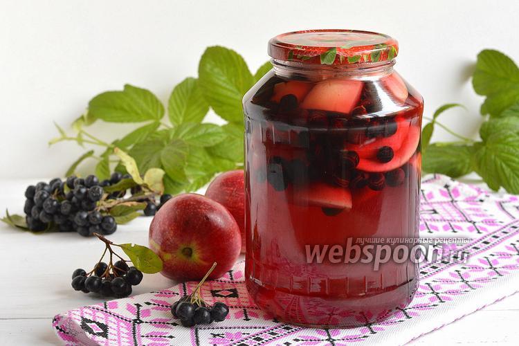 Фото Компот из яблок и черноплодной рябины на зиму