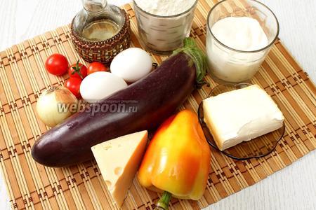 Для приготовления нам понадобится мука пшеничная, масло растительное, лук репчатый, сметана, яйца куриные, сыр твёрдый, масло сливочное, перец сладкий, баклажаны, помидоры, соль и специи.