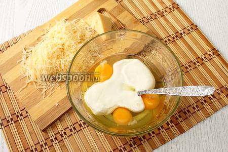 Для заливки взбиваем яйца со сметаной, добавляем тёртый сыр.