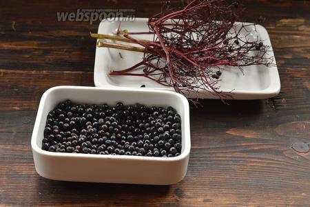 Чёрную бузину перебрать, удалить черешки, испорченные и помятые ягоды. Промыть.