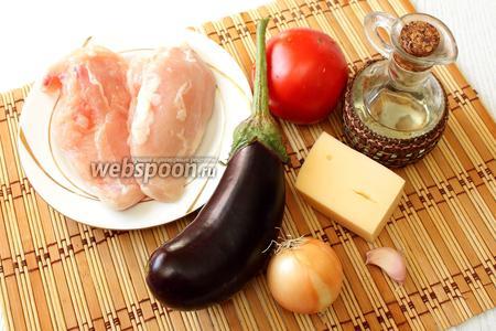 Для приготовления нам понадобятся баклажаны, куриное филе, сыр твёрдый, помидоры, масло растительное, чеснок, лук репчатый, перец молотый чёрный и соль.