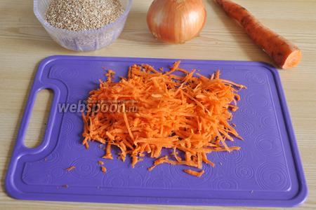 Морковь очистила, натёрла на тёрочке.