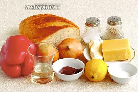 Для приготовления бутербродов нужно взять батон, репчатый лук, сладкий красный перец, сливочное масло, небольшой лимон, острый томатный соус, подсолнечное рафинированное масло, твёрдый сыр, сахар, чёрный молотый перец и соль.