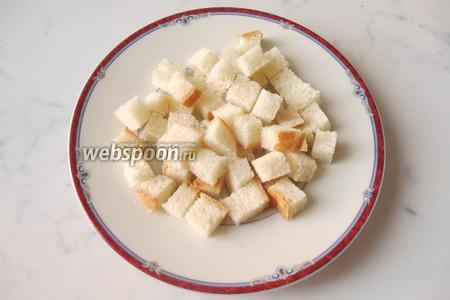Белый хлеб или батон нарезать мелкими кубиками.