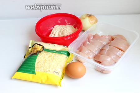 Итак, нам нужны будут такие продукты: сыр (у меня уже тёртый), мясо куриное, лук, соль, яйца, майонез.