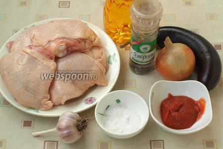 Для приготовления этого блюда нам понадобятся части курицы, баклажаны, лук, чеснок, томатная паста, смесь перцев, соль и подсолнечное масло.