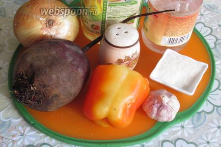 Для приготовления закуски нам понадобится свёкла, болгарский перец, помидоры, лук, чеснок, соль, сахар, масло растительное, уксус.
