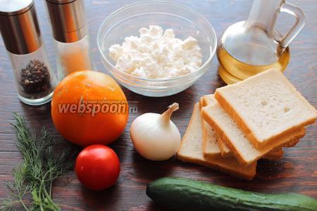 Для приготовления а-ля чизбургеров с творогом, надо творог, сливки (у меня фермерские, чем жирнее, тем вкуснее;)), хлеб тостовый (лучше цельнозерновой), помидоры, лук, салатный огурец, соль, перец, масло.