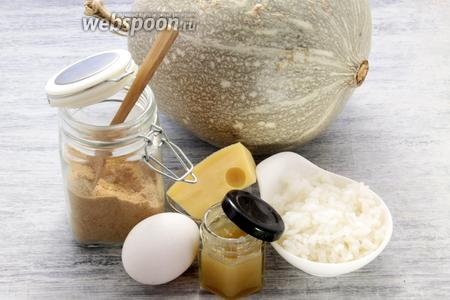 Потребуются тыква, яйцо, сыр, грушевое пюре (подойдёт и замороженное), заранее отваренный рис, крошка от «Медовика».