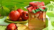 Фото рецепта Компот из яблок на зиму без стерилизации
