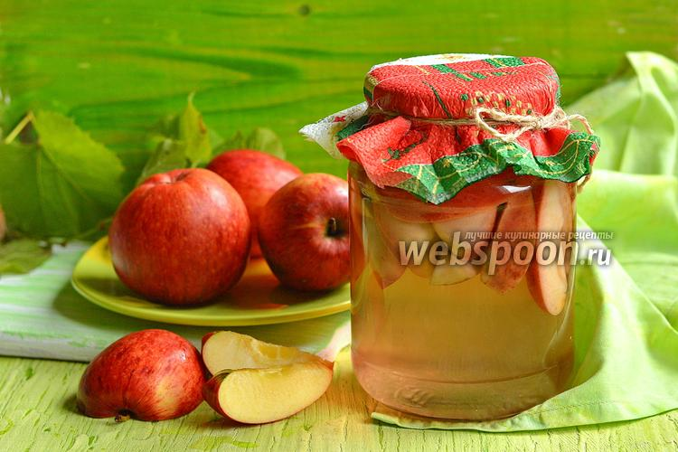Фото Компот из яблок на зиму без стерилизации