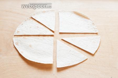 Лист тортильи нарезаем на радиальные сегменты — можно на четвертинки, можно на восьмушки.
