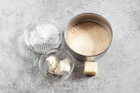 Массу для кейк-попсов мы, в данном случае, будем готовить холодным способом, причём из сухарной муки. Сухари могут быть как самые обычные пшеничные панировочные, так, например, и потёртые на тёрке бисквитные. Так вот, приблизительно на 100 г сухарной муки нам потребуется 30 г сливочного масла комнатной температуры и 60 г молодого сливочного сыра с консистенцией творога. Количество сахарной пудры — по вкусу, в зависимости от степени сладости исходных сухарей.