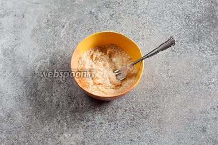 Сухари подмешивать постепенно, порциями, потому что они по свойствам бывают разные. Вводить сухари следует вплоть до получения пластичной лепкой массы. Попробуйте её на вкус, если необходимо, добавьте сахарной пудры.