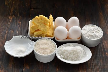 Для работы нам понадобится сливочное масло, мука, сахар, кокосовая стружка, разрыхлитель, белки куриные.