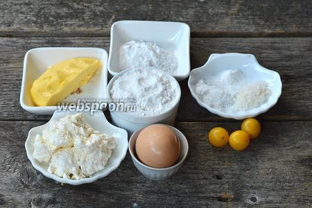 Для работы нам понадобится сливочное масло, яйца, мука, сахар, крахмал, соль, сахар, разрыхлитель, алыча, творог.
