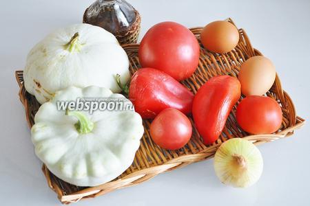 Приготовим патиссоны, перцы, помидоры, лук, яйца, масло растительное, соль и перец по вкусу. Понадобится ещё 1 ложка густых сливок.