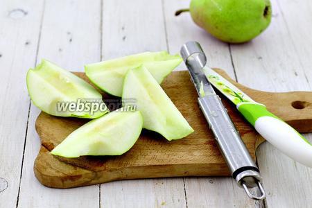 Грушу тщательно промойте. Извлеките сердцевину с семенами. Разрежьте на 4 дольки.